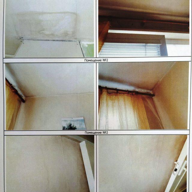 оценить стоимость ремонта квартиры после затопления