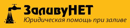 ЗаливуНет — Юридическая помощь пострадавшим при заливе в Санкт-Петербурге и Москве.Вас затопили соседи?Не знаете, что делать?Мы поможем!